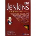 「入門Jenkins」を執筆しました