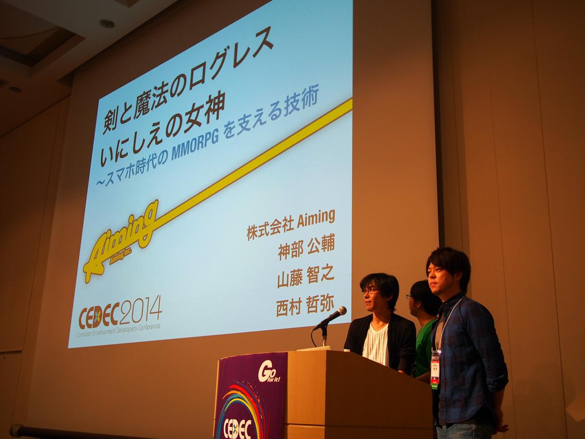 CEDEC2014で「剣と魔法のログレス いにしえの女神」について講演しました