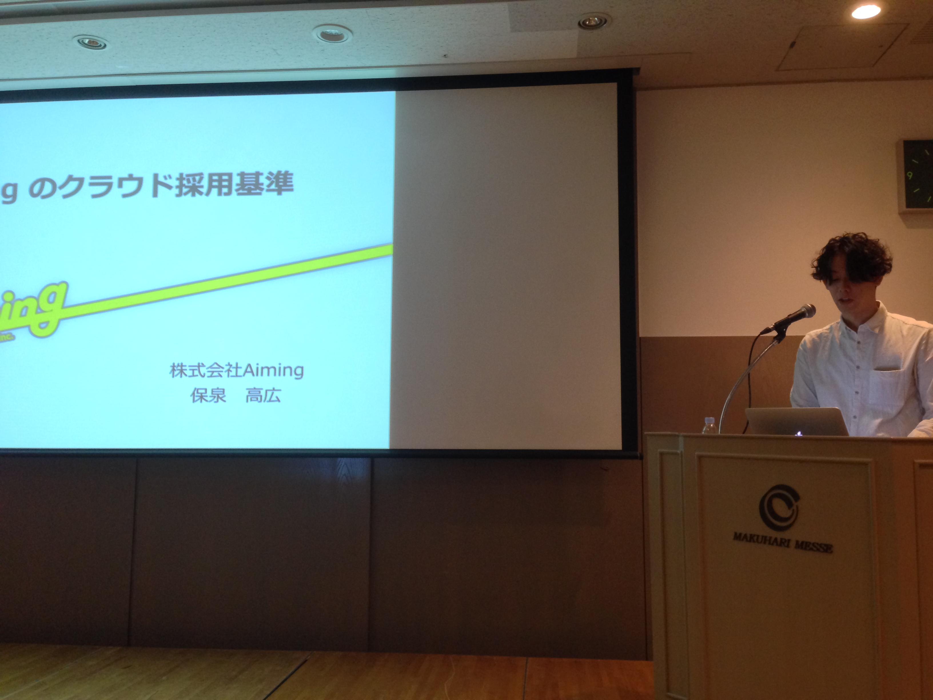 TGSフォーラム2014で「Aimingのクラウド採用基準」について講演させていただきました