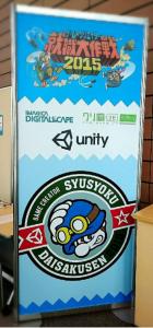 Unity大作戦_看板