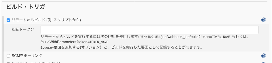 JenkinsとGitHubのWebhook連携の整理