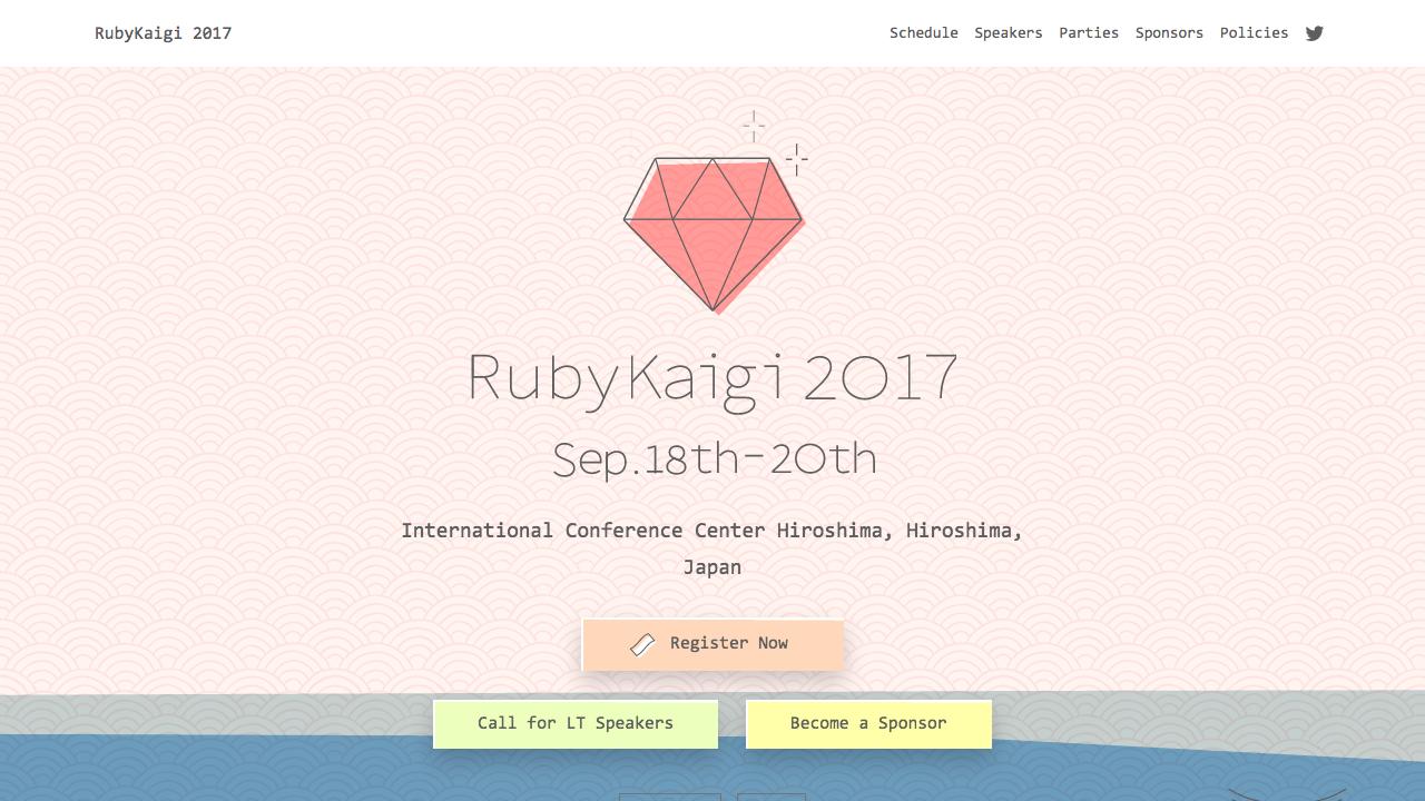 RubyKaigi 2017 に Gold Sponsor として協賛します&広島のおみやげの話