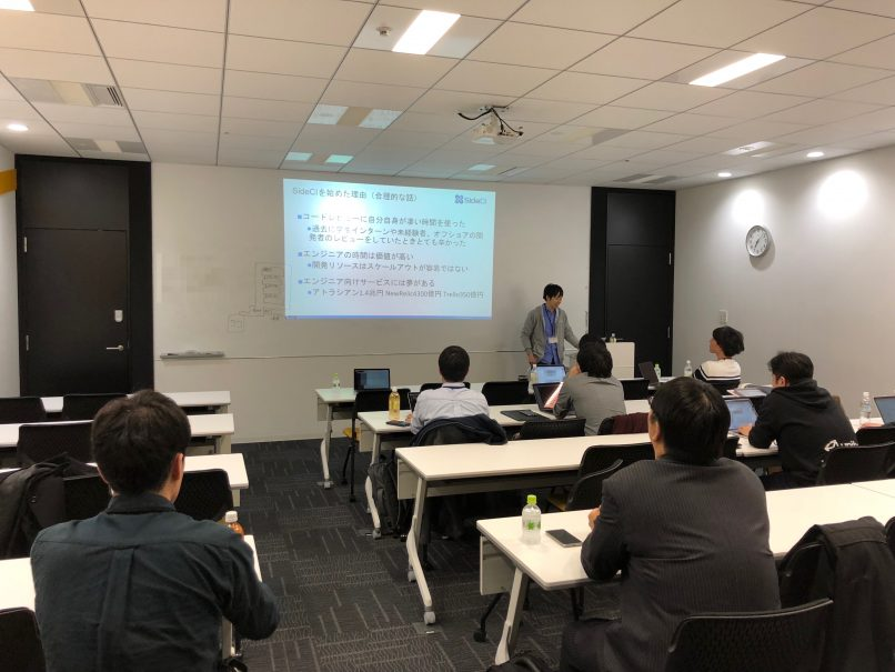Code Review Meetup #2に会場を提供しました&発表しました #codereviewmeetup