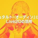 ゲーム「ゲシュタルト・オーディン」におけるLive2Dの活用